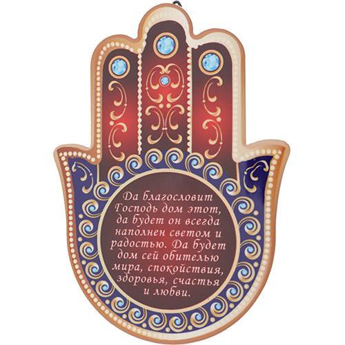"""מעמד חמסה מקרמיקה עם ברכת הבית ברוסית בגווני אדום כחול עם אפשרות תלייה 15X11 ס""""מ"""