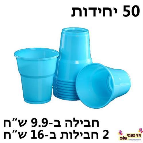כוס קשיחה צבעונית תכלת
