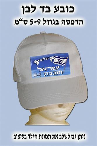 כובע בד