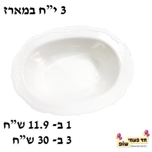 קערה אובלית לבן (וינטג'/מיאמי)