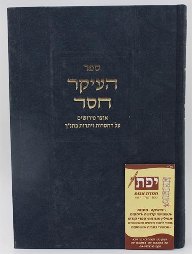 ספר העיקר חסר - הרב צבי רון