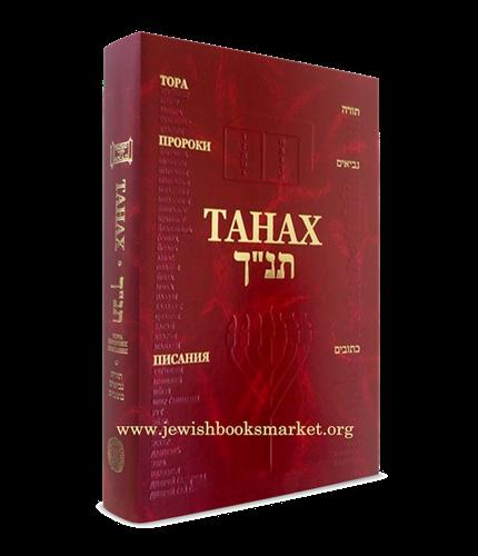 Танах на иврите и русском языке в одном томе