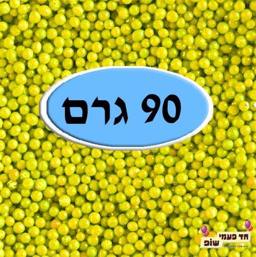 סוכריות מזרה צבעוניות צהוב 90 גרם