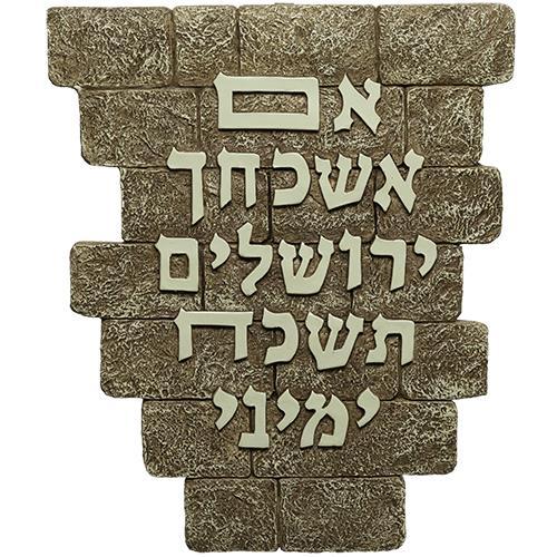 """תמונה לתלייה מפולירייזן """"אם אשכחך ירושלים"""" אותיות"""