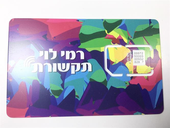 סים פרייפייד רמי לוי