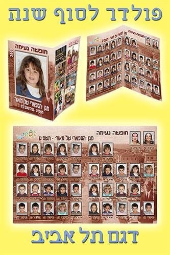 פולדר תמונת מחזור A3 תל אביב
