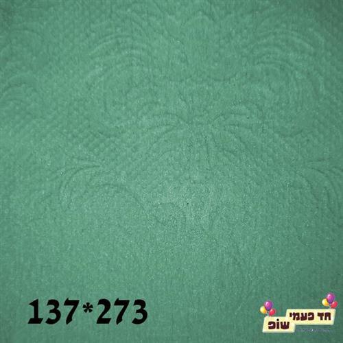 מפת אלבד איכותית 137*273 מנטה
