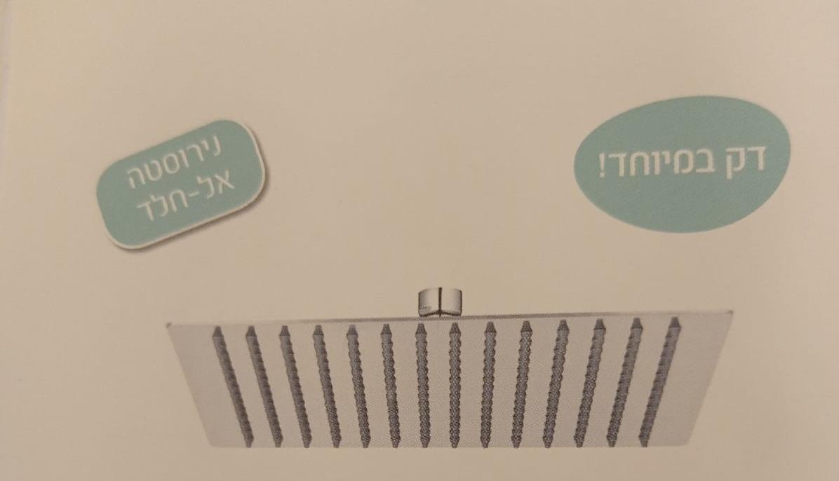 ראש מקלחת מרובע