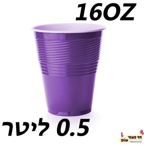 כוס סולו סגול