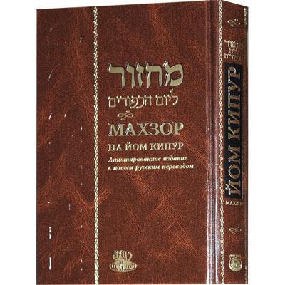 Махзор на Йом-Кипур. Аннотированное издание