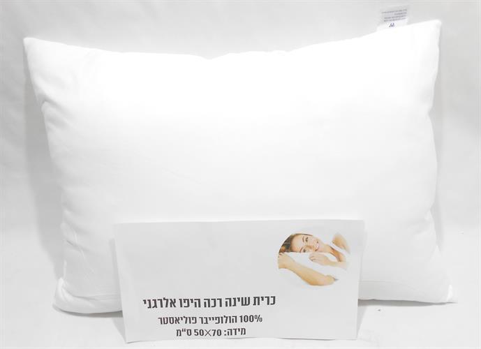 כרית שינה  צבע לבן היפו אלרגני 100 אחוז הולופייבר פוליאסטר