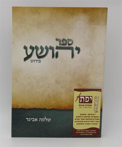 ספר יהושע - פירוש - הרב שלמה אבינר