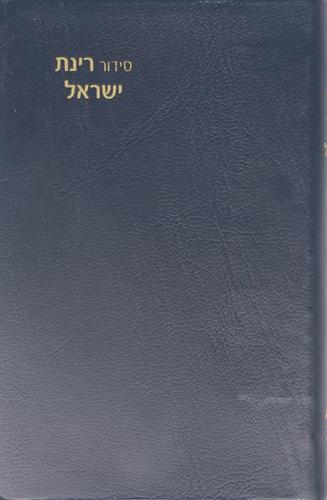 סידור רינת ישראל כיס - כחול