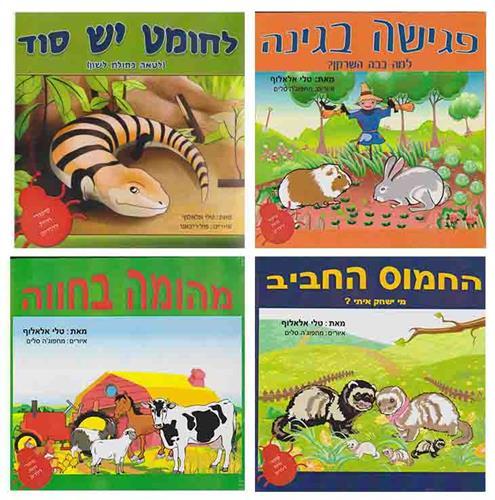 מבצע ארבעת הספרים של טלי אלאלוף