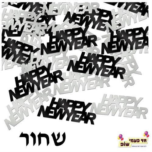 קונפטי שנה חדשה שחור
