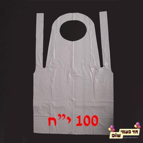 סינר ניילון ארוז 100