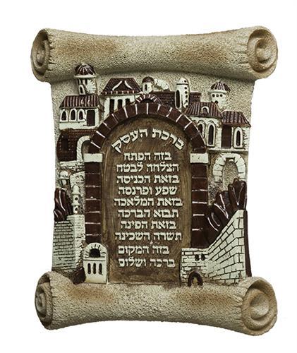 """תמונה מפוליריזין ירושלים עם ברכת העסק 16*13 ס""""מ"""