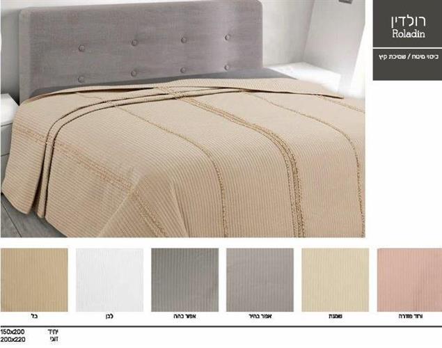 כיסוי למיטה / שמיכת קיץ במראה דקורטיבי דגם - רולדין