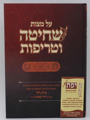 """דיני שחיטות וטריפות - הרב דוד קאמין זצ""""ל"""
