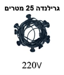 גרילנדה 25 מטר ו-25 בתי מנורה בשרשרת -220V