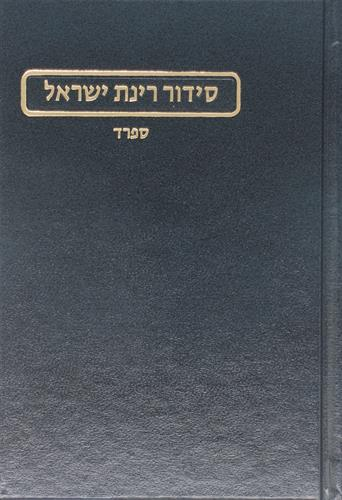 סידור רינת ישראל גדול