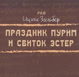 Праздник Пурим и Свиток Эстер