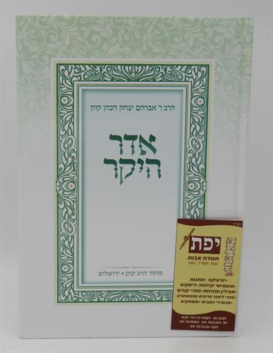 אדר היקר - הרב אברהם יצחק הכהן קוק