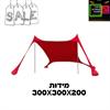 ציליית בד לייקרה איכותי 3X3 CAMP&GO