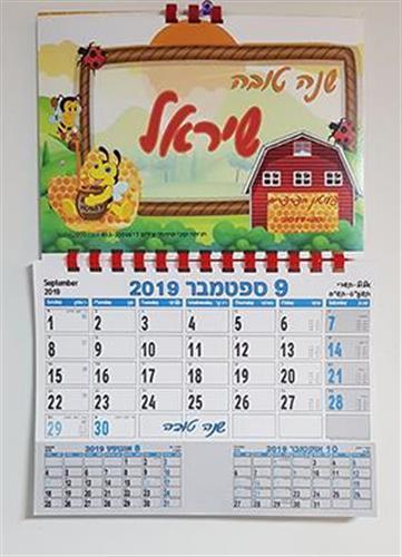 לוח שנה מעוצב דגם בית
