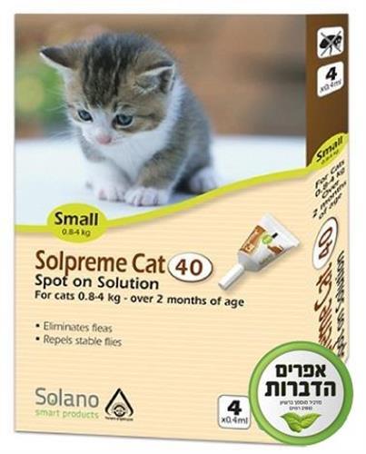 אמפולת סולאנו סולפרים לחתולים S