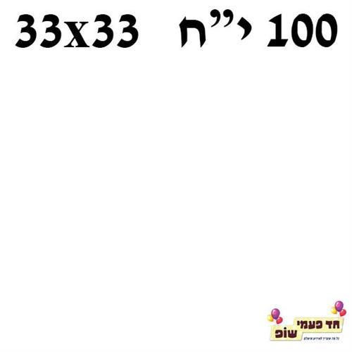 מפית ארוז 100 לבן