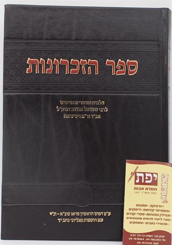 ספר הזכרונות לר' שמואל אבוהב