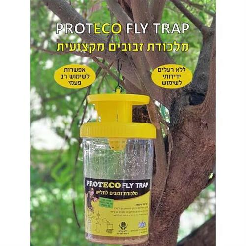 מלכודת זבובים רב פעמית