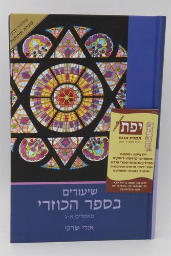 שיעורים בספר הכוזרי חלק א' - הרב אורי שרקי