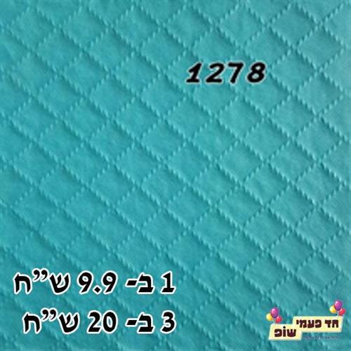מפית מובלטת דגם מעוין כחול בהיר