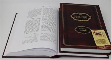 """חמישה חומשי תורה שפת אמת - אדמו""""ר מגור יהודה אריה ליב"""