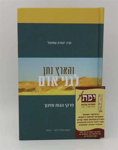 והארץ נתן לבני אדם - פרקי הגות וחינוך - הרב יהודה עמיטל