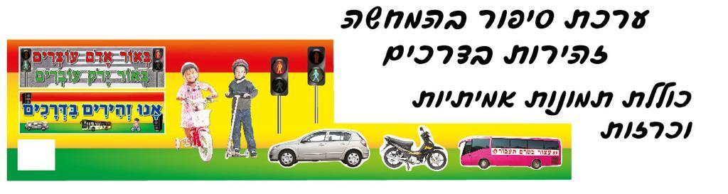 ערכת קישוט זהירות בדרכים