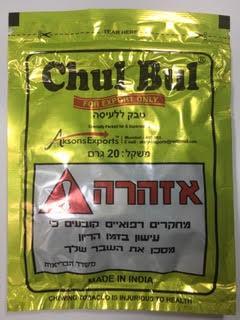 5 שקיות טבק ללעיסה Chul Bul צהוב 20 גרם בשקית