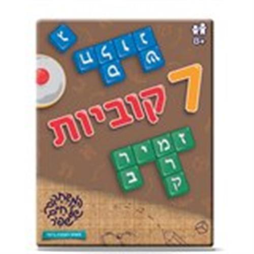 7 קוביות-משחק מילים משגע