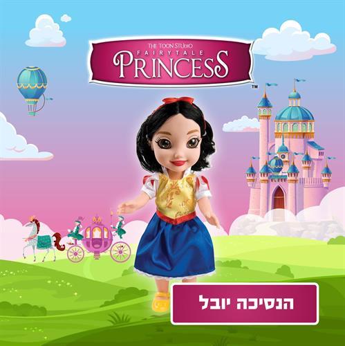 """הנסיכה יובל ( 35 ס""""מ)"""