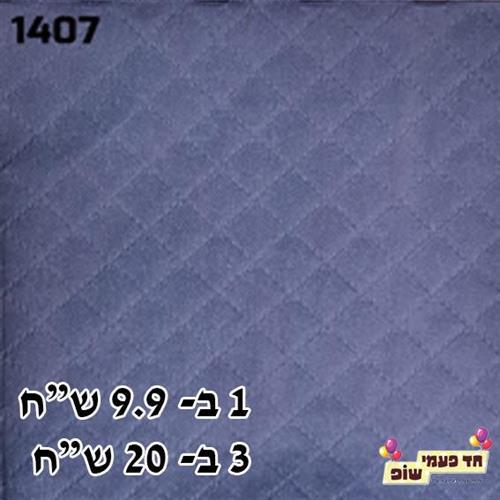 מפית מובלטת דגם מעוין כחול