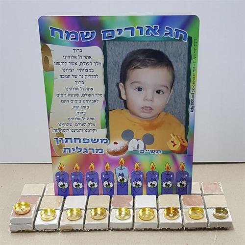 מתנות לחנוכה לגני הילדים- חנוכיה