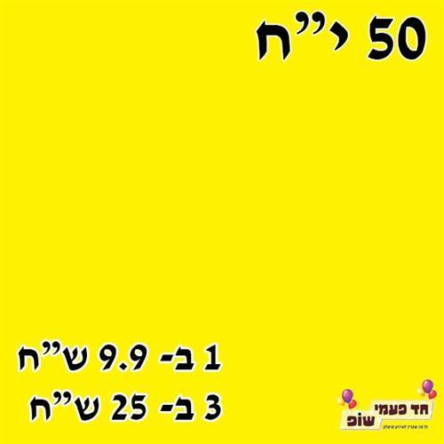 מפית צהוב