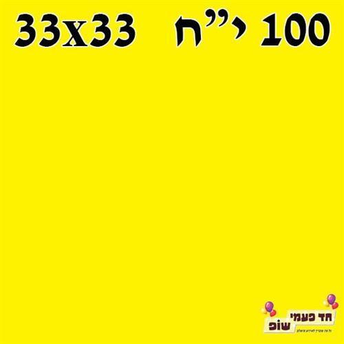 מפית ארוז 100 צהוב
