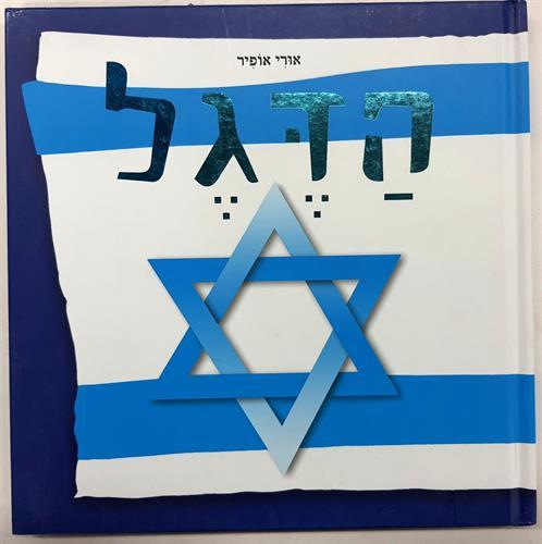 ספר הדגל