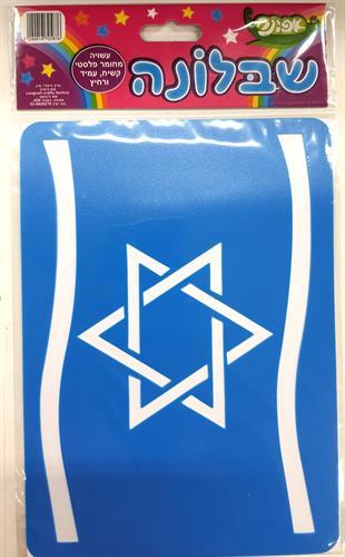 שבלונה דגל ישראל