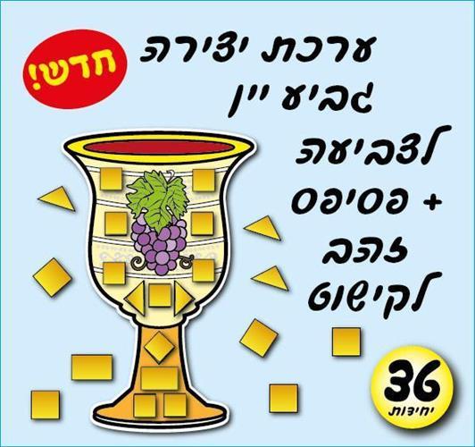 עבודת יצירה גביע יין