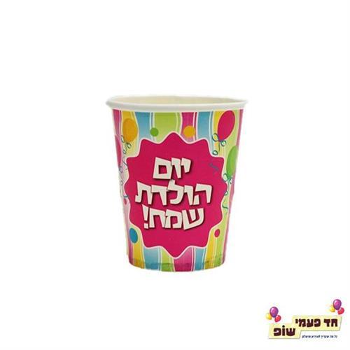 כוס יום הולדת שמח צבעוני