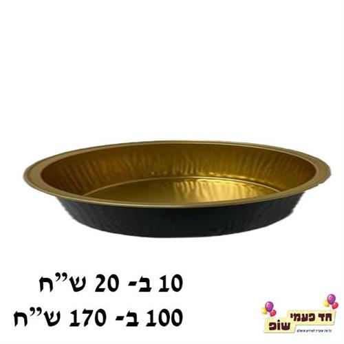 תבנית זהב שחור בינוני עגול שטוח